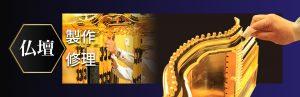 仏壇 製作・修理