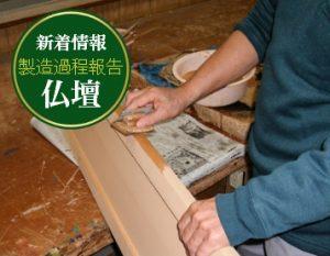 製造過程報告 仏壇