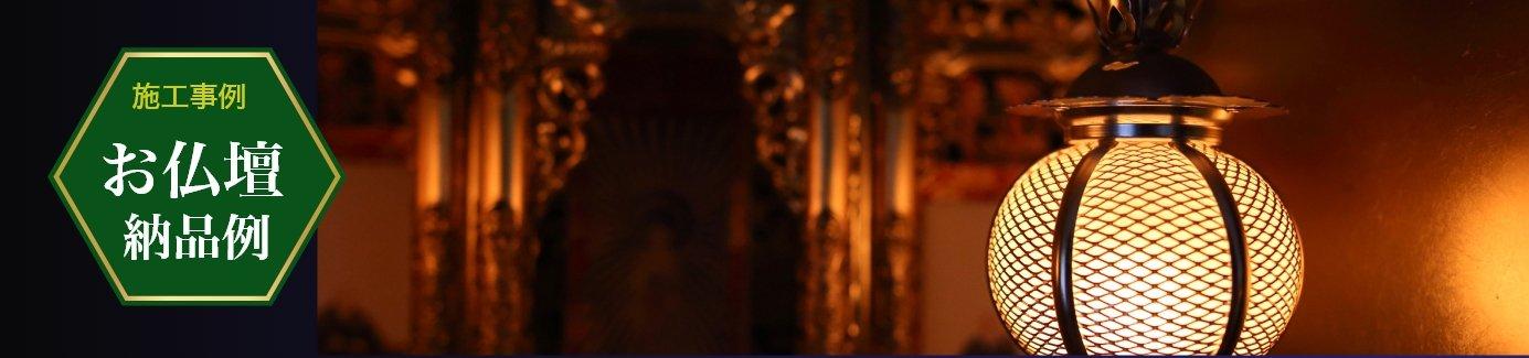 仏壇納品例