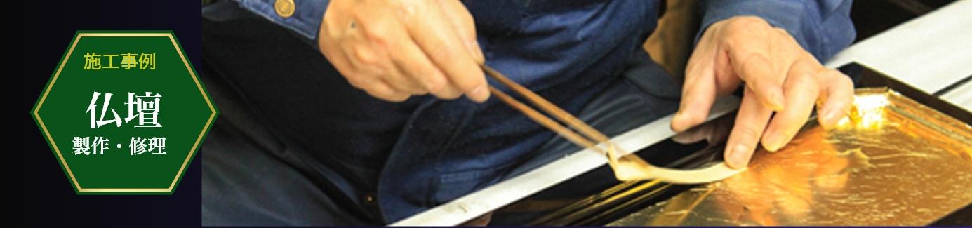 仏壇の製作・修理