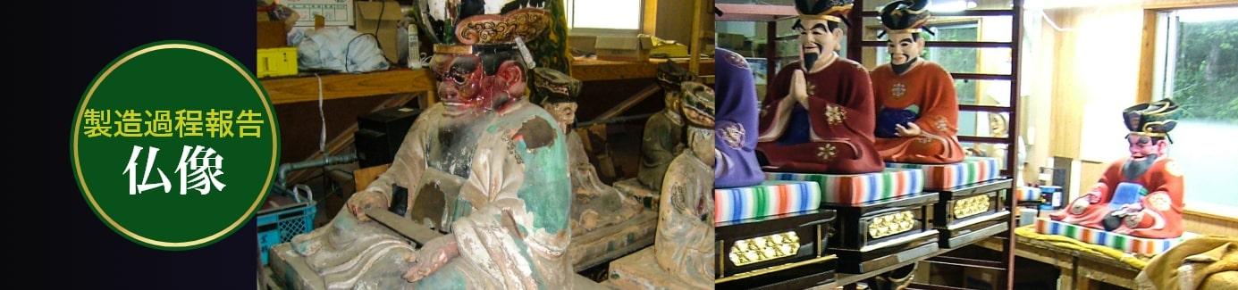 製造過程報告 仏像